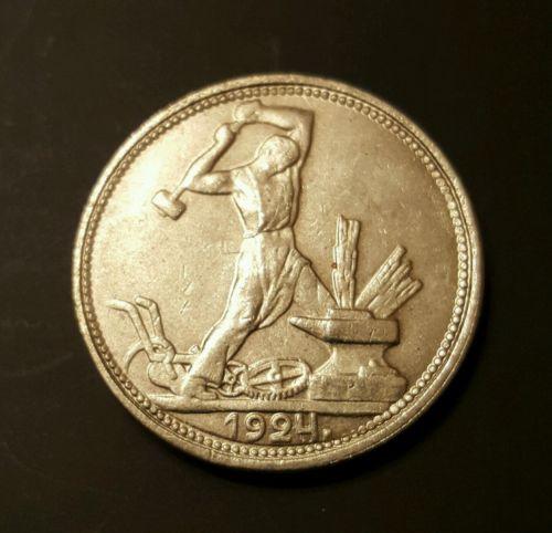 1924 RUSSIAN 50 C. COIN WITH SLEEK EDGE ! R.R.R !