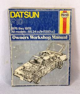 Haynes 76 thru 78 Datsun F10 Owners Workshop Manual (16th Ave.