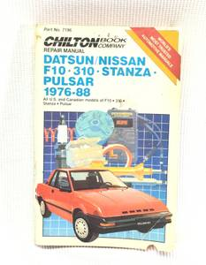Chilton 76-88 Datsun Nissan F10 310 Stanza Pulsar Repair Manual (16th Ave.
