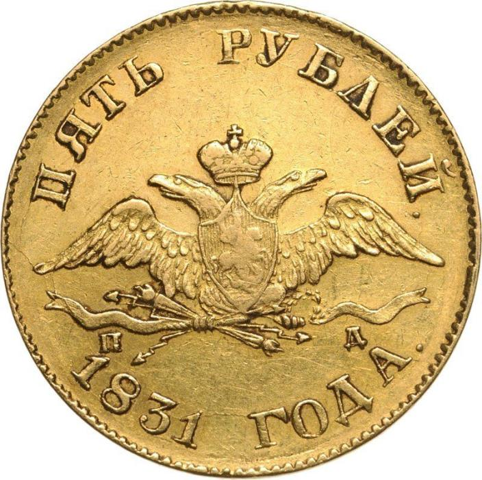 1831 IMPERIAL RUSSIA NICHOLAS I 5 ROUBLE GOLD C??-?? XF ESTIMATE VERY SCARCE