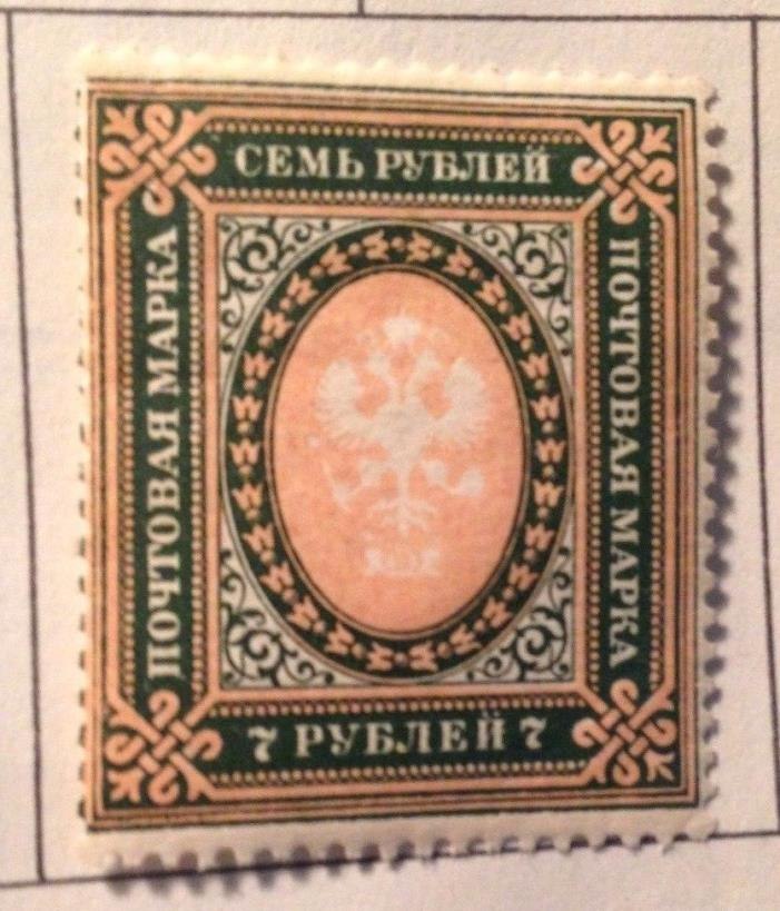 Russia 1866-1923 Lot of Rare STAMPS over 40 early stamps coat of arms