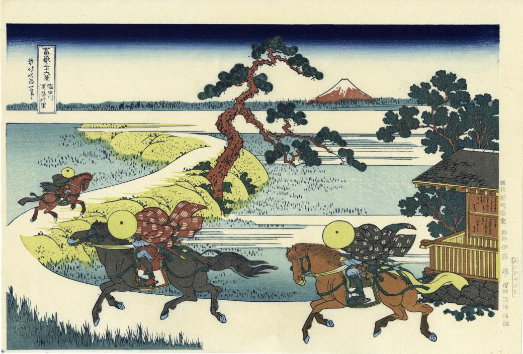 "HOKUSAI Japanese ukiyo-e woodblock print:   ""SEKIYA VILLAGE ON THE SUMIDA RIVER"""