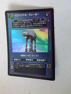 Star Wars CCG - Reflections II -  DS FOIL - Japanese Imperial Walker