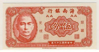 China S1453 1949 5 Cents Uniface New Hainan Bank