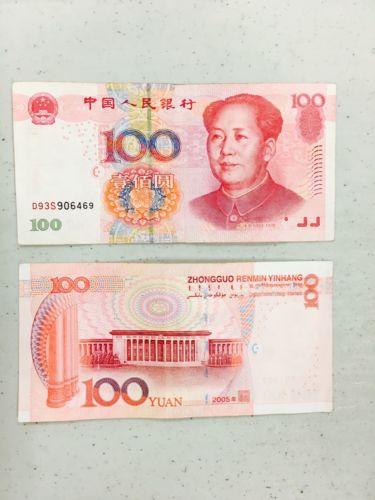 100 CHINESE YUAN CHINA Banknote CIRCULATED