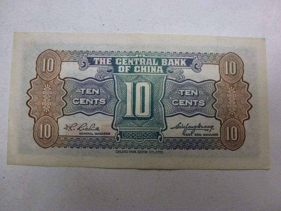 1931 Central Bank of China 10 Cents = 1 Chiao
