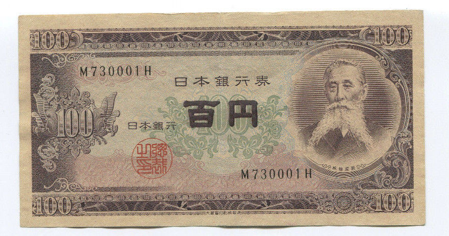 1953 Japan 100 Yen Note Pick 90 A About Uncirculated Nippon Ginko