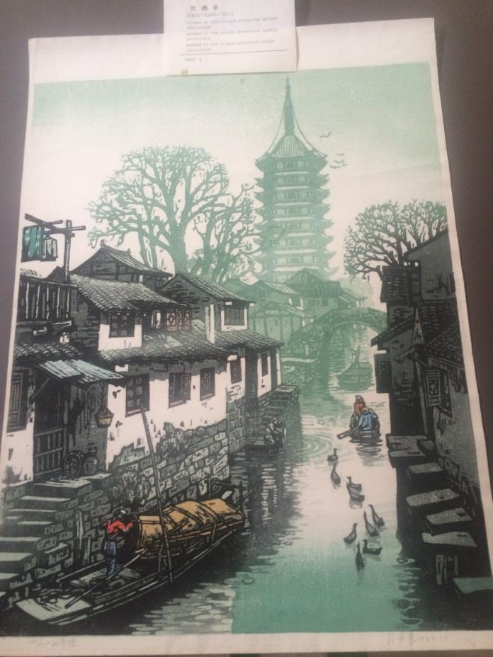 Vintage Chinese Wood Block Print by  Zhou Xing Hua,  pencil signed with seal