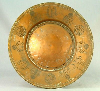 !Antique ea.1800s Islamic Thick Copper Ottoman Turkish Charger Wall Plate 10.25