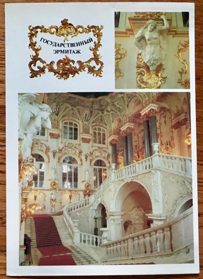 St Petersburg Russia Soviet Union Vintage Postcard Winter Palace Scenes Inside