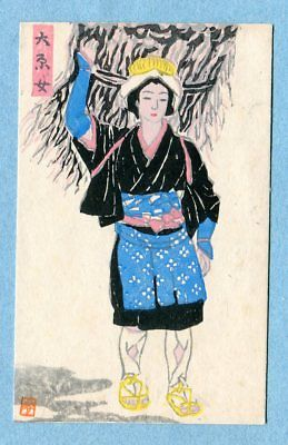A7064  Postcard   Oriental Woman Carrying Bundle of Sticks on Her  Back