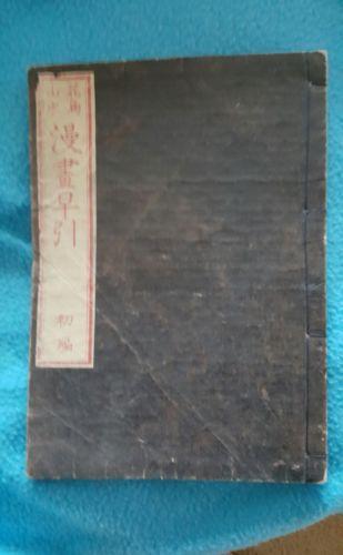 Katsushika Isai Print in Style of Hokusai Woodblock Book Edo 19th Cen.