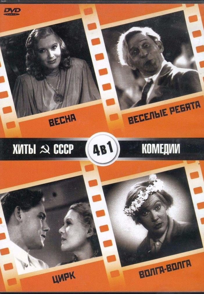 RUSSIAN CLASSICAL MOVIES 4 in 1 DVD PAL