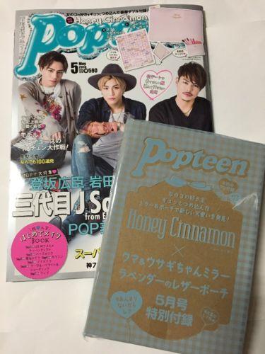 Popteen May 2016 Japanese Kawaii Magazine Sandaime J soul Brothers