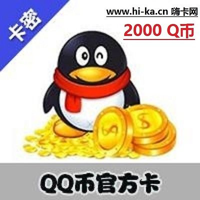 ???? Tencent QQ Coin Recharge Card 2000Q????? 2000 QB ?? ???? ???? ????24??