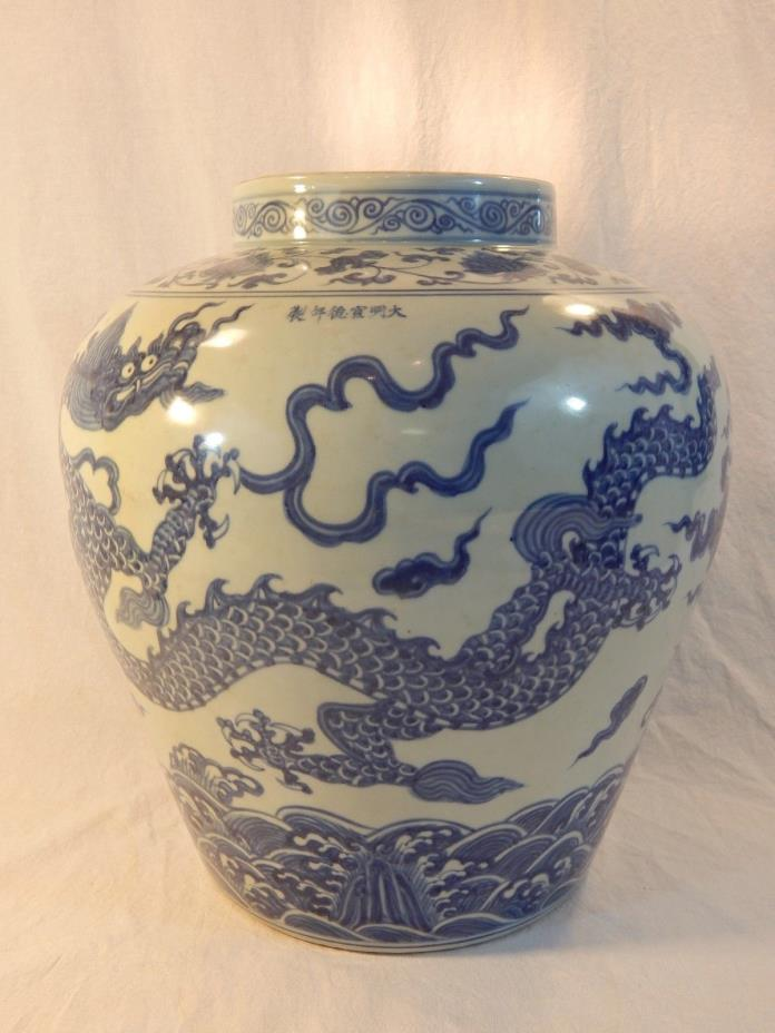 Ming Xuande Blue and White qinghua Sea Dragon Jar ?????????