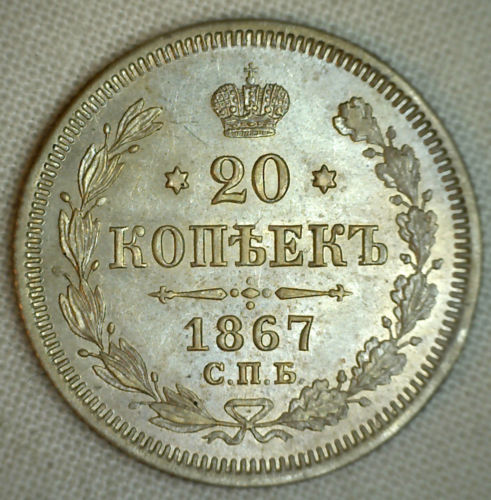 1867 HI Russia 20 Kopeks Y# 22a.1 World Coin Silver UNCIRCULATED #P