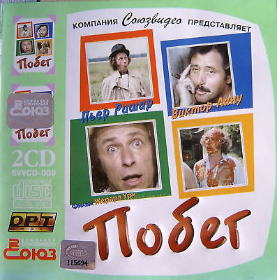 POBEG - RUSSIAN VCD (2 VIDEO CD SET), MOVIE, FRENCH COMEDY
