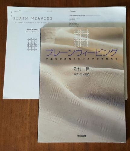 Misao Iwamura Plain Weaving Book with English Translation Textile Design Brocade