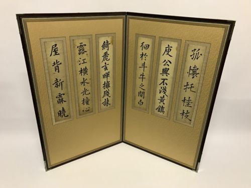 An Antique Korean Calligraphy Two Panel Screen