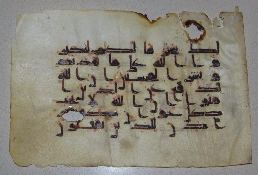 Islamic Kufic Calligraphy Quran on Vellum Leaf, Vellum No.2, Radiocarbon Tested