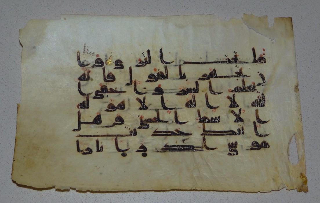 Islamic Kufic Calligraphy Quran on Vellum Leaf, Vellum No.1, Radiocarbon Tested