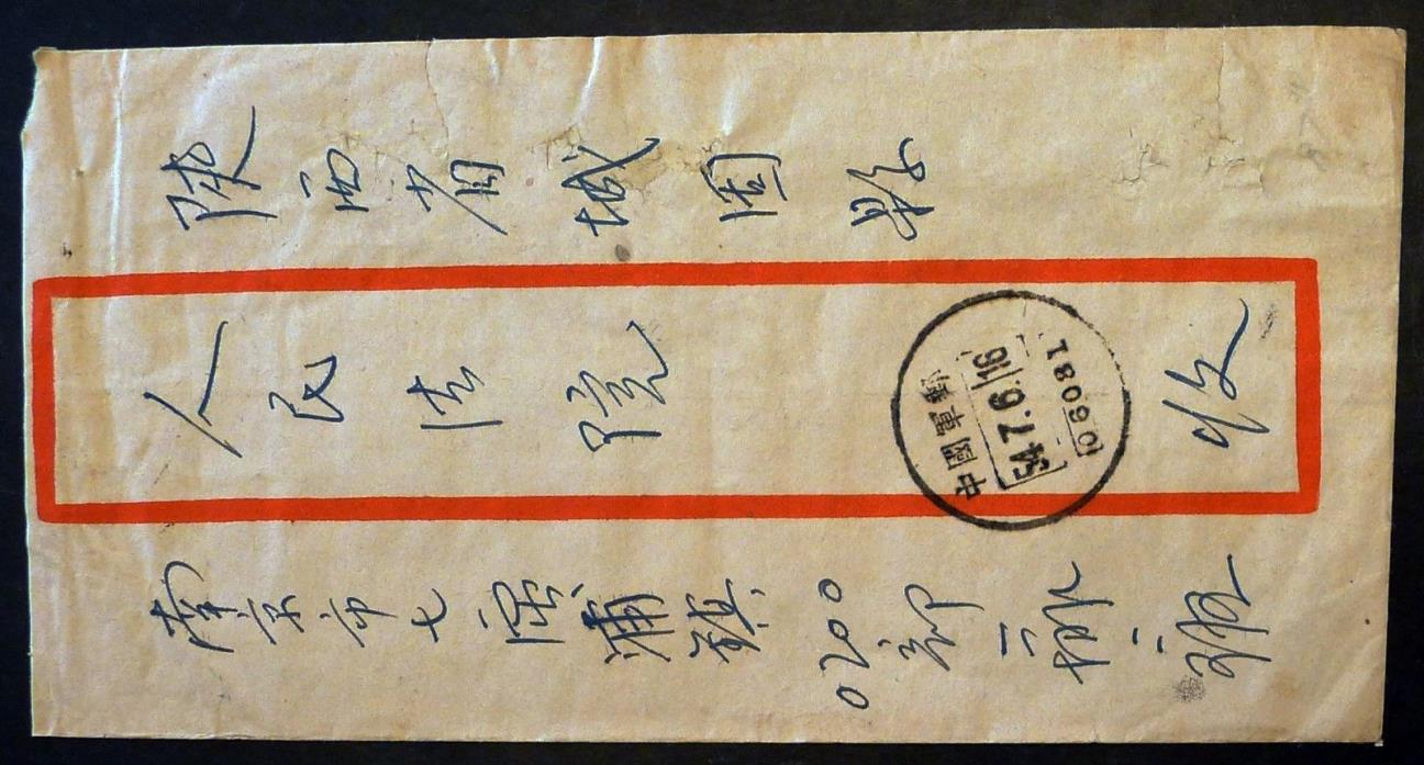 China Envelop1954 Military Mail without Using Stamps