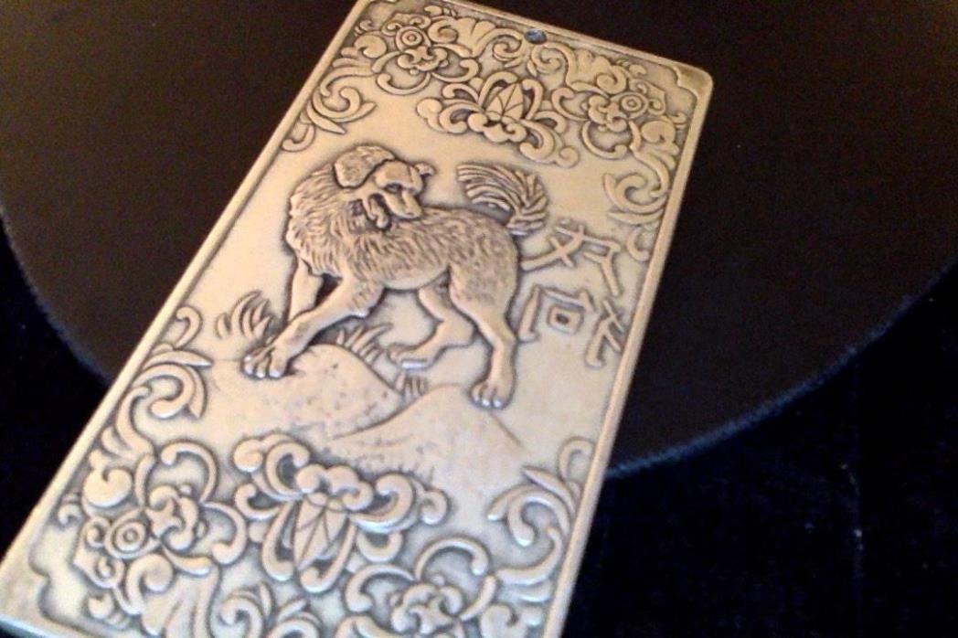 Old Chinese Calendar Tibetan Silver Dog Symbol etched Zen Ying Yang Mint!