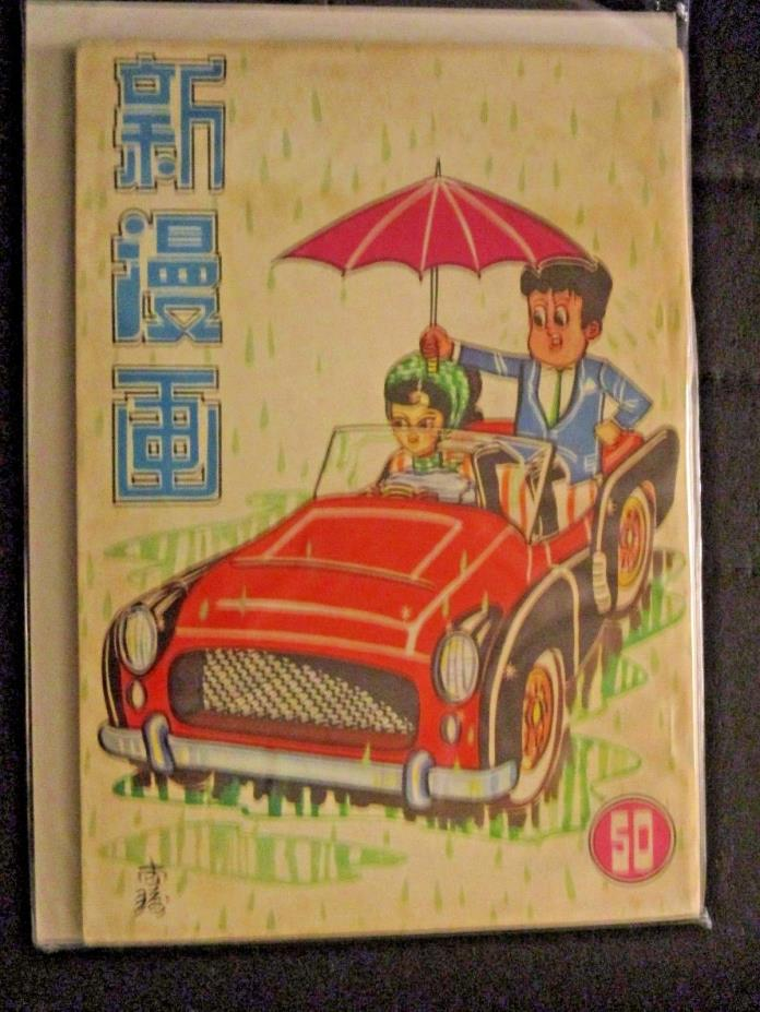 MY HUSBAND # 50 JAPANESE MANGA 1960's Japan