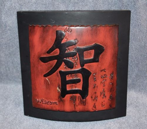 Wisdom Wall Hanging Decoration Art Work - Asian Writing Kanji Chinese Character