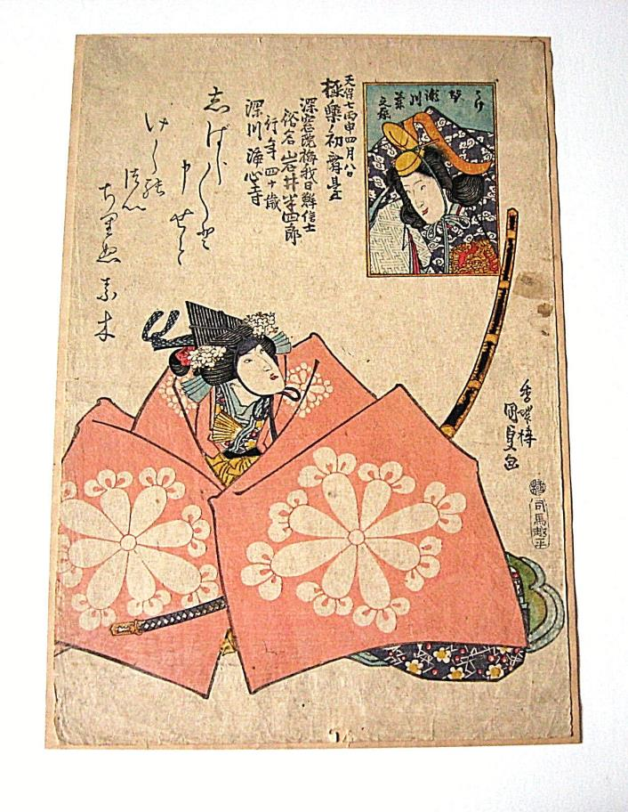 Antique Japanese Print Ukiyo-e  FACE AT WINDOW 19th century Kunisada (Kochuro)