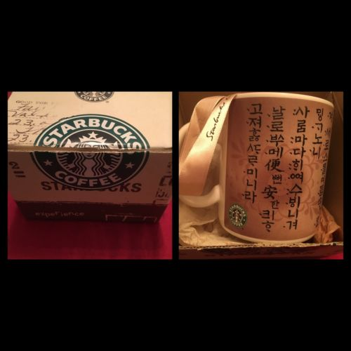 Starbucks Korean Script Mug NEW