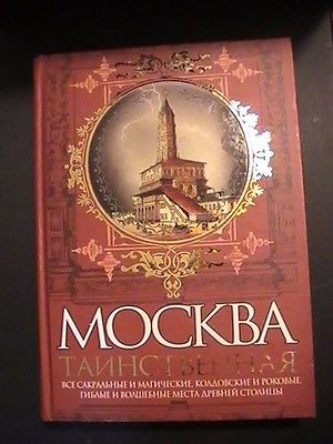 Moscow mysterious / ?????? ???????????? - Illustrated History Book