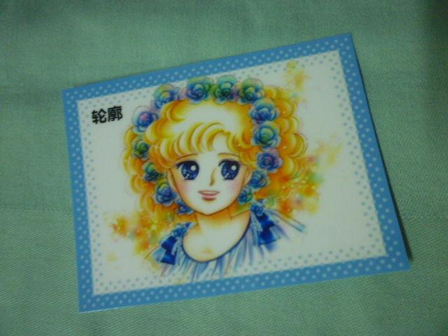 Manga Japan classic memo note card Candy Candy (Yumiko Igarashi) - blue flowers