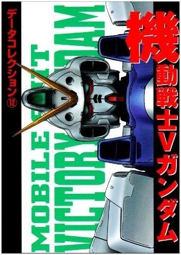 RARE: MS Victory Gundam - Data Collection (Dengeki Comics - Japanese Import)